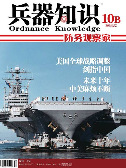 ordnance_knowledge_1010b